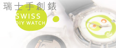 Banner_watches1